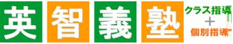 英智義塾 | 葛飾区立石で学習塾・個別指導塾をお探しなら