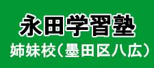 nagata